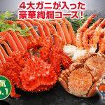 幸せを運ぶ七福神福袋「恵比寿天コース」2kgセット